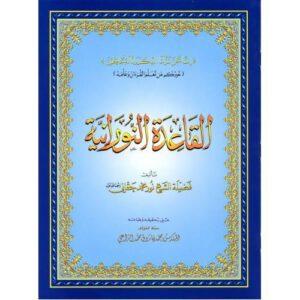 koran leren lezen voor beginners