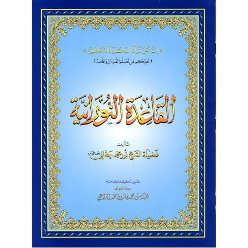 Islamitische lessen voor kinderen Qaida Nourania